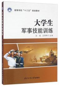 """大学生军事技能训练/高等学校""""十三五""""规划教材"""