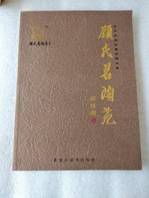 顾氏茗陶苑紫砂精品集