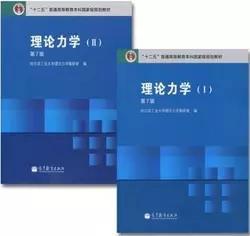 正版理论力学第7版I+II哈尔滨工业大学理念力学教研室高等教育出版社9787040266504
