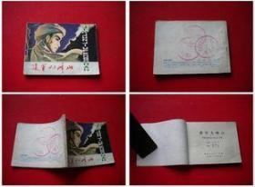 《进军九峰山》,黑龙江1980.1一版一印27万册,6552号,连环画