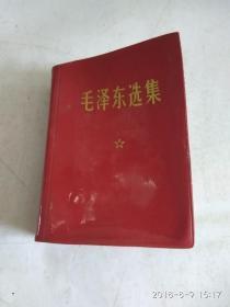 毛泽东选集 一卷本 有函  品相见图