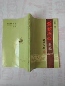 孙膑兵法新编注译