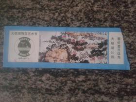 门券 大明湖荷花艺术节