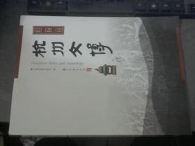 杭州文博  第19辑