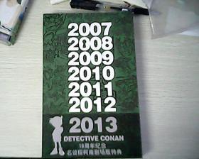 2007----2013年 16周年纪念名侦探柯南剧场版特典(前半部分是彩画.后部分是黑白画)