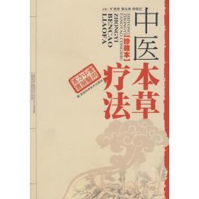 中医本草疗法(珍藏本)