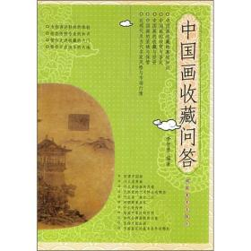 中国画收藏问答 李智勇 编著 湖南美术出版社 9787535629272