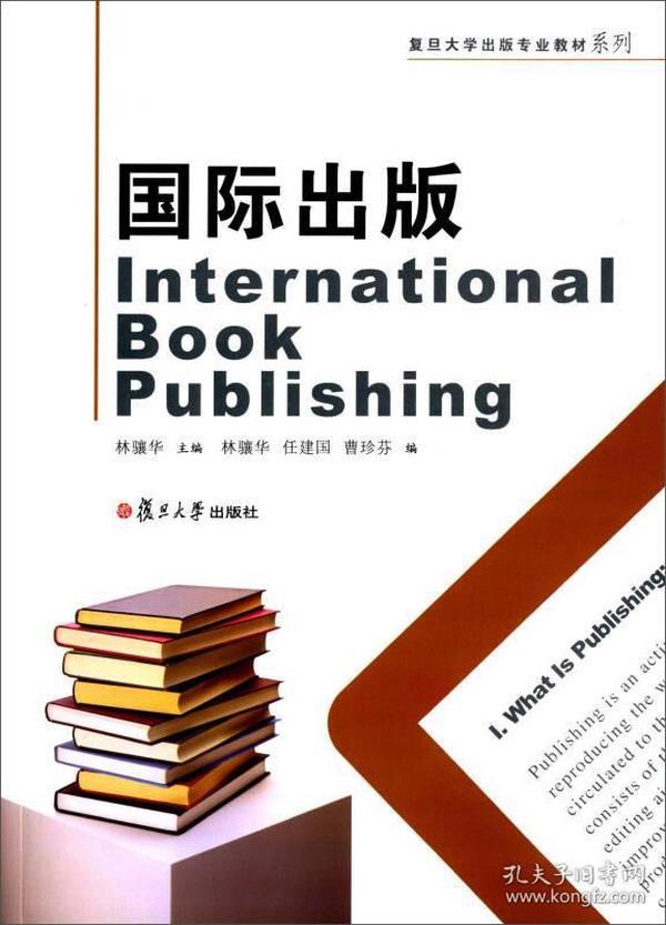 复旦大学出版硕士教材系列:国际出版(英文)