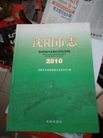 沈阳市志 2010 (大16开精装)