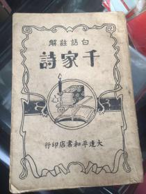 白话注解千家诗(全一册)昭和二十年