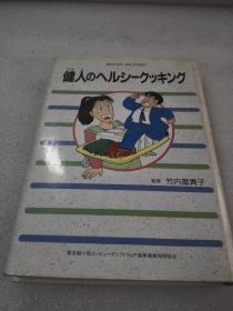 《健人のヘルシークッキング》东京都小型コンピュータソフトウェア产业健康保険组合 1989年1版1印 精装1册全