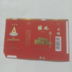 绥化烟标 (黑龙江绥化卷烟厂)