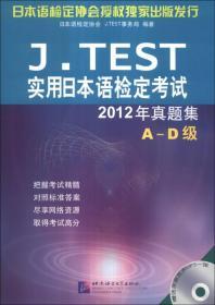 A-D级-J.TEST实用日本语检定考试2012年真题集-赠MP3