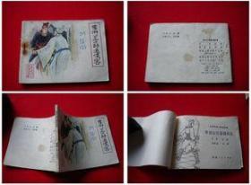 《李妍公穷邸遇侠客》,福建1985.4出版32万册。5326号,连环画