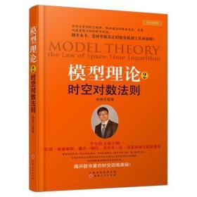 模型理论2:时空对数法则(孙国生 股票进阶知识时空量价分析/大盘预测模型/多空交易/弘历集团首席分析师/股市运行周期炒股票书籍)