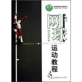 高等教育体育教材:网球运动教程