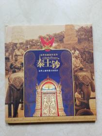 泰王钞  世界上面积最大的纸钞  泰王60岁诞辰特别纪念钞(册)