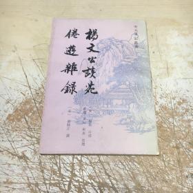 杨文公谈苑 倦游杂录