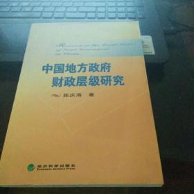 中国地方政府财政层级研究