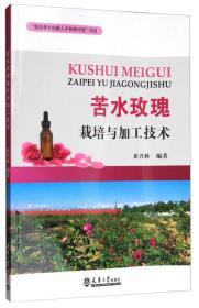 《苦水玫瑰栽培与加工技术》