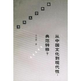 从中国文化到现代性典范转移/海外学人丛书