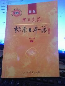 中日交流标准日本语(新版初级下册)(无盘)
