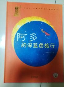 阿多的深蓝色旅行 (中国风 儿童文学名作绘本书系)