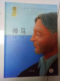 神鸟 (中国风 儿童文学名作绘本书系)
