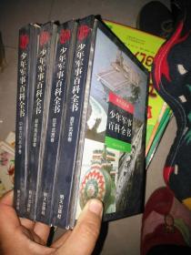 少年军事百科全书:航空武器卷、超常武器卷、陆军武器卷、海军武器卷(4本合售)
