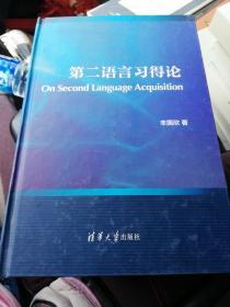 第二语言习得论