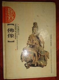 佛像【艺林撷珍丛书】精装本铜版纸
