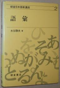 日文原版书 朝仓日本语新讲座 2 语汇 / 水谷静夫