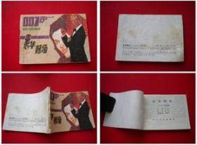 《007在法国》,四川1988.7一版一印,8552号,连环画