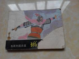 """城濮大战(岭南版""""东周列国志选"""",缺本)"""