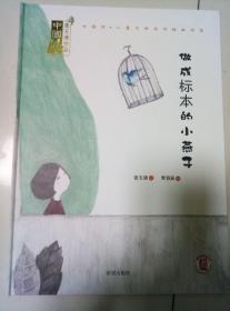 做成标本的小燕子 (中国风 儿童文学名作绘本书系)