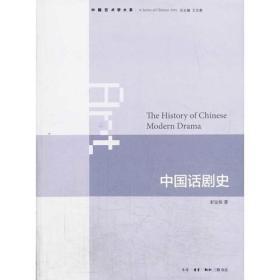 中国艺术学大系---中国话剧史