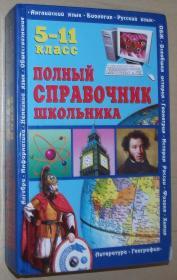 俄语原版书 Полный справочник школьника. 5-11 класс