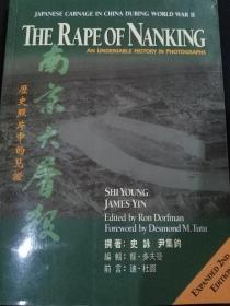 南京大屠杀:历史照片中的见证(英汉对照)