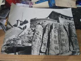 大幅黑白老照片泰山风景---登峰造极