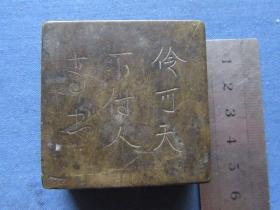 解放前后铜墨盒,墨盒盖上刻有字,品如图,包老包真