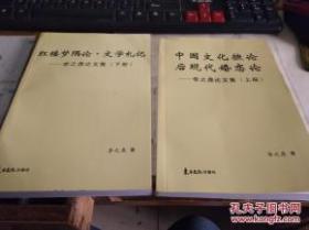 李之鼎论文集(上下):中国文化摭论·后现代婚恋论