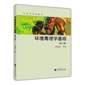 环境毒理学基础(第2版)