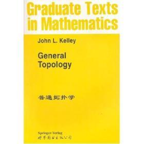 普通拓扑学