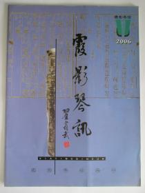 霞影琴讯 2006年总第6期