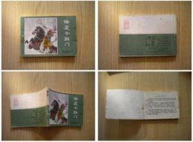 《锤震午朝门》9,内蒙古1984.3一版一印,5804号,连环画