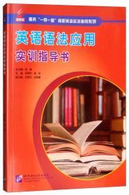 英语语法应用实训指导书