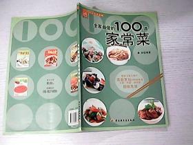 全家最爱的100道家常菜