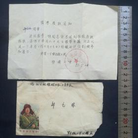 老信封【以雷锋为榜样】 七八十年代 武汉印  内装《鄂城二中预考录取通知~邵元林》