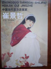 中国当代实力派画家---崔景哲