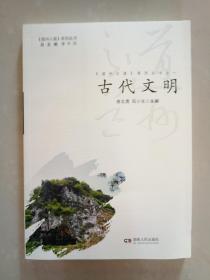 《道州之道》系列丛书 古代文明